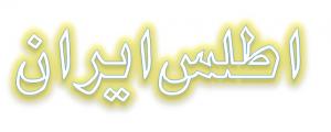 فروشگاه اینترنتی اطلس ایران